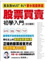 二手書《股票買賣初學入門 :股友族MUST BUY薪水族就能致富《全彩圖解》》 R2Y ISBN:9861302107