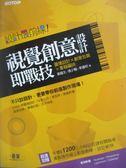 【書寶二手書T1/電腦_QIW】設計最前線-視覺創意設計即戰技..._黃龍文_附光碟
