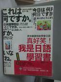 ~書寶 書T3 /語言學習_WEG ~真好笑我是日語學習書_ 徐勝徹、古賀聰