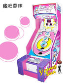 【娛樂類】瘋狂雪球( 趣味娛樂街機系列 ) 大型電玩機販售、寄檯規劃、活動租賃 陽昇國際