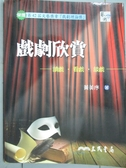 【書寶二手書T1/大學藝術傳播_YJB】戲劇欣賞_黃美序