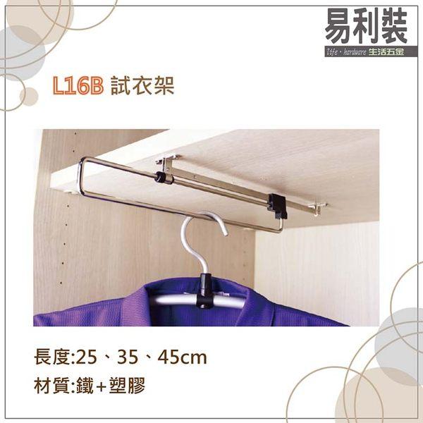 L16B_10 試衣架 易利裝生活五金 伸縮式掛衣架 掛衣桿架 活動衣桿架 頂裝衣桿