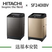 HITACHI日立 24kg 直立變頻 SF240XBV 買就送震動按摩槍