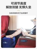 墊腳枕充氣腳墊辦公室墊腳放腳神器火車汽車長途旅行必備坐飛機睡覺神器LX新品