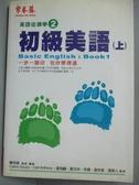 【書寶二手書T8/語言學習_HHC】初級美語(上)-英語從頭學2_賴世雄