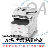 【OKI_LED A4彩色雷射複合機】MC363