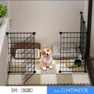 寵物圍欄寵物籠 隔離門自由組合柵欄護欄小型犬泰迪室內窩家用狗籠子TW【快速出貨八折搶購】