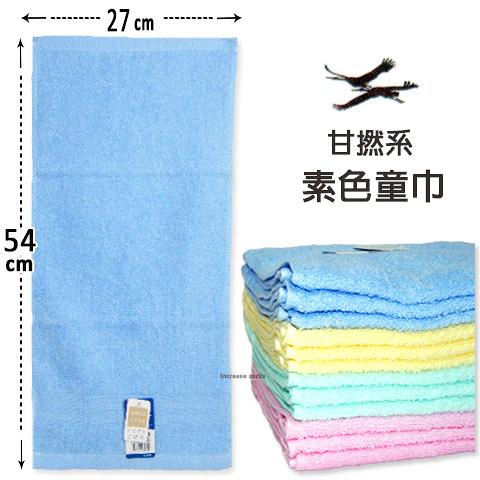 童巾 甘撚系 純棉素色童巾 澡巾/毛巾/童巾 台灣製 雙鶴