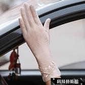 蕾絲防曬手套女春夏季防紫外線薄款開車戶外觸屏防滑冰絲手套彈力 科技