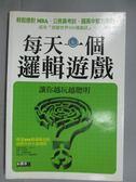 【書寶二手書T9/嗜好_YBV】每天一個邏輯遊戲_周自然