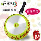 『義廚寶』菲麗塔系列_28cm深平底鍋 [FE03春採草莓]~為您的料理上色【單鍋】