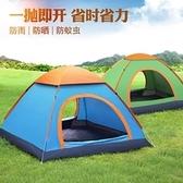 帳篷戶外3-4人全自動野營露營賬蓬2單人野外加厚防雨曬超輕便速開【快速出貨八折下殺】