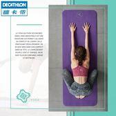 迪卡儂 瑜伽墊初學者健身墊防滑加厚加寬加長女無味YOGAY