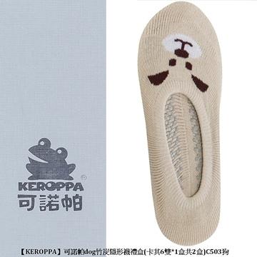 【南紡購物中心】【KEROPPA】可諾帕dog竹炭隱形襪禮盒(6雙*1盒共2盒)C503-DOG