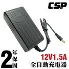 【CSP】12V1.5A自動充電器(DC頭) 保固2年 安規 認證 鉛酸電池充電 電動車 玩具車 童車充電器