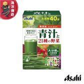 【海洋傳奇】【日本出貨】Asahi 朝日 無糖野菜青汁 大麥若葉(含21種野菜) 3.3gx40包