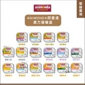 ANIMONDA阿曼達〔處方貓餐盒,12種口味,100g〕(單罐)
