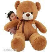 毛絨玩具抱抱熊泰迪熊熊公仔特超大號布娃娃「梦露时尚女装」