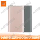 小米行動電源10000毫安高配版 超薄便攜雙向快充金屬 支持USB-C充電 雙向快充