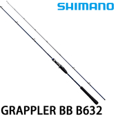 漁拓釣具 SHIMANO GRAPPLER BB B632 (船釣鐵板竿)