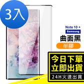 [24hr-台灣現貨] 三星 Note10+ 高清 半膠 曲面黑 9H鋼化膜玻璃膜 手機螢幕保護貼-超值3入組