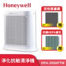 【兩年免購耗材-抗菌組】美國Honeywell 抗敏系列空氣清淨機 HPA-300APTW