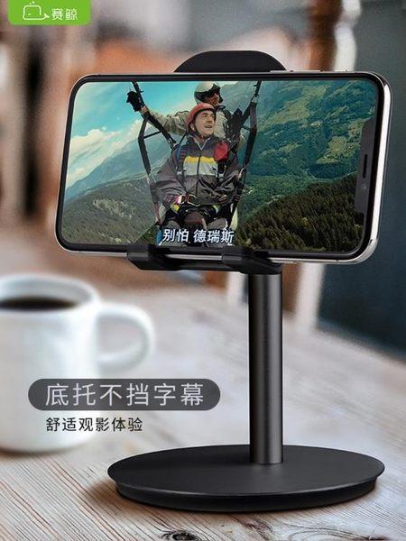 賽鯨手機支架桌面夾懶人iPad平板電腦升降托架看電視座辦公室mini簡約可