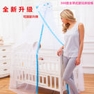 蚊帳 落地式蚊帳 嬰兒床蚊帳 兒童蚊帳 遊戲床蚊帳