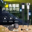 太陽能戶外草坪燈 LED白光庭院插地燈 花園草地公園景觀裝飾防水路燈【ZE0205】《約翰家庭百貨