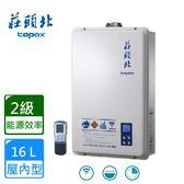 【莊頭北】TH-8165FE無線數位恆溫強排熱水器(16L)-天然瓦斯