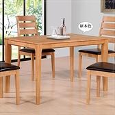 【水晶晶家具/傢俱首選】JF0877-2羅馬尼亞5 尺原木色橡膠木實木餐桌~~餐椅另購