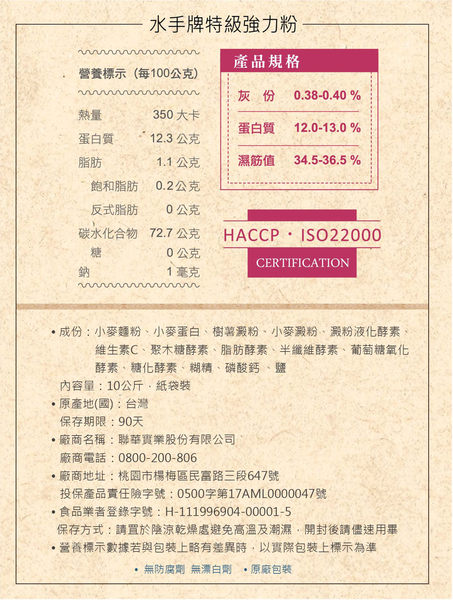 《聯華實業》水手牌特級強力粉/10kg【優選高筋麵粉】~ 有效期限至2018/10/01