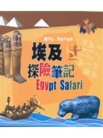 二手書博民逛書店 《埃及探險筆記Egypt Safari》 R2Y ISBN:9867635248│青林國際出版股份有限公司