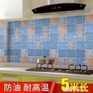 廚房防油貼紙耐高溫灶台用防水防油煙機瓷磚牆貼台面自黏櫥櫃壁紙 露露日記
