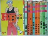 【書寶二手書T5/漫畫書_KBH】B.B_10~19集間_共10本合售_石渡治