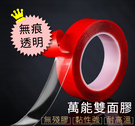 【G0609】 2.5cm 萬用雙面膠 無痕 強力 防水 透明 壓克力膠帶 黏著性強 易撕貼 耐高溫