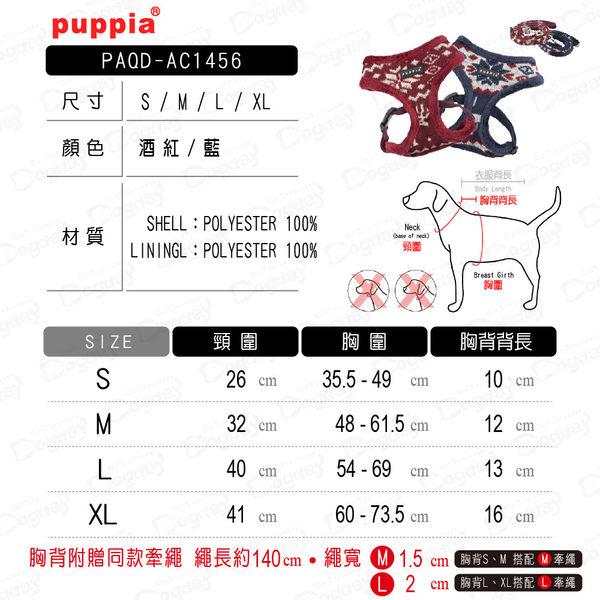 國際名品《Puppia》雪鹿胸背心A款 S/M號 胸背+拉繩組合價 約克夏/吉娃娃/貴賓/馬爾濟斯