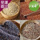 豐禾元物 歐盟認證三色藜麥4包組(口味任選)【免運直出】