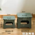 折疊凳塑料家用簡易折疊椅子成人火車馬扎凳子戶外便攜式小板凳 自由角落
