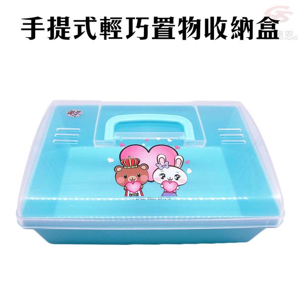 金德恩 台灣製造 手提式輕巧置物收納盒/飾品/文具