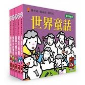 世界童話:幼幼撕不破小小書(5冊合售)