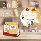 2019年獨家設計招財貓桌曆