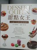 【書寶二手書T3/餐飲_ZCC】甜點女王:50道不失敗的甜點秘笈(書+DVD)_賴曉梅,楊志雄/攝影