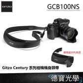 GITZO GCB100NS 百年紀念系列 義大利真皮 相機頸帶 相機背帶 總代理正成公司貨 德寶光學