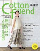(二手書)Cotton friend 手作誌(33):輕涼夏意的人氣印花嚴選