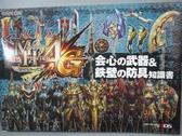 【書寶二手書T3/電玩攻略_OKH】Monster Hunter 4G 會心之武器及鐵壁之防具知識書_日文書