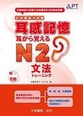 (二手書)日本語能力試験 耳感記憶 文法N2