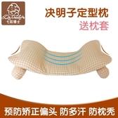 頭0-3-6個月-1-3歲新生兒決明子防偏頭定型枕 枕頭 【八折搶購】