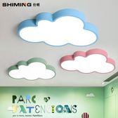 (交換禮物 創意)聖誕-兒童臥室燈馬卡龍北歐創意超薄云朵LED吸頂燈男孩女孩房間燈具ZMD