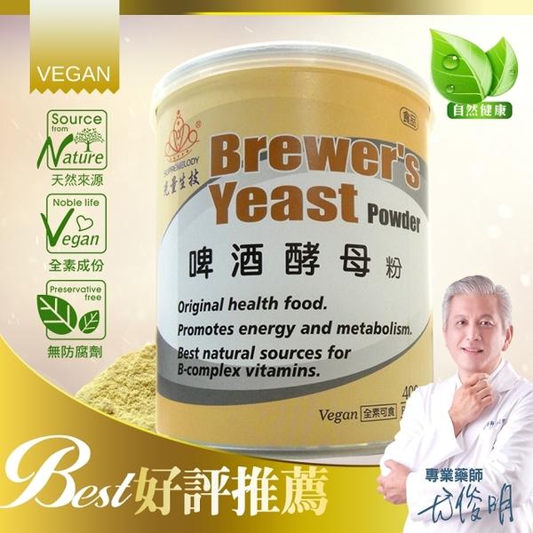 啤酒酵母粉 增強體力 健康維持